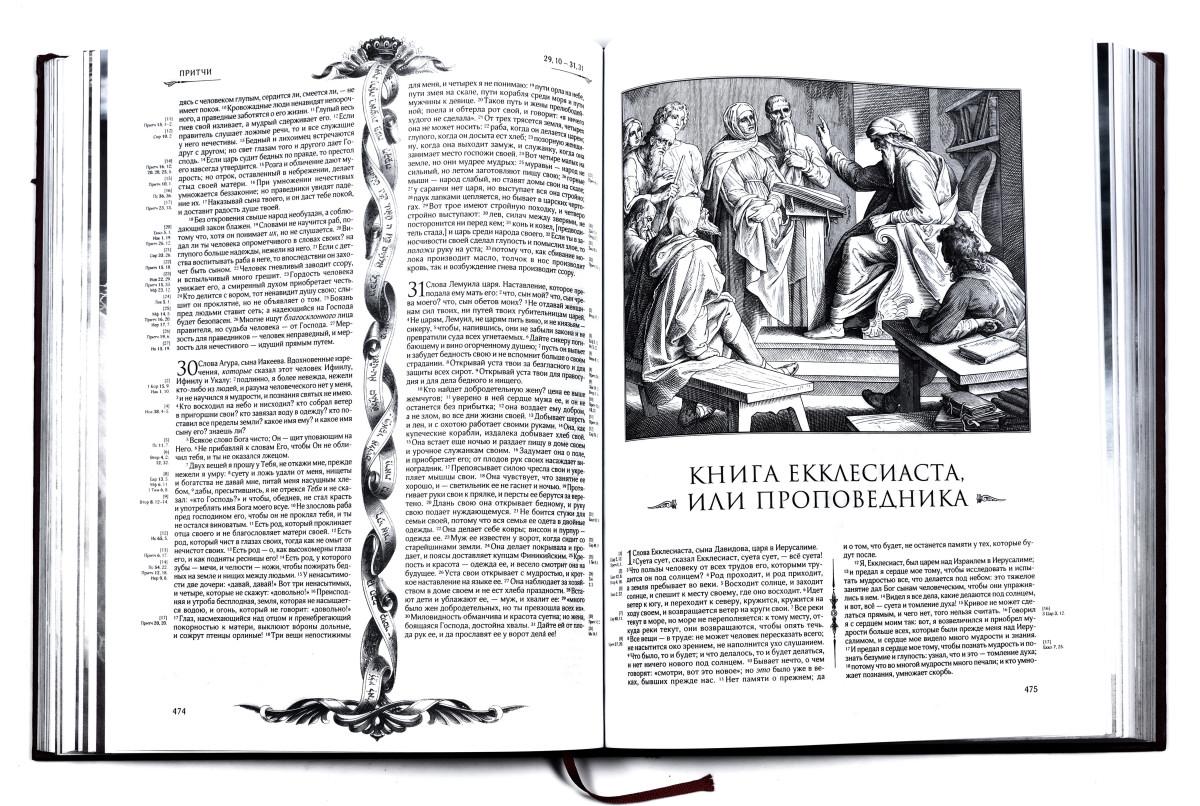 библия екклесиаст 5631