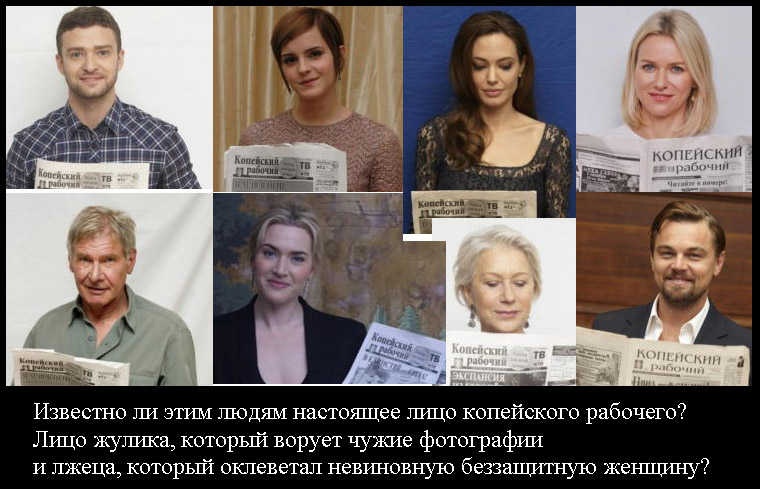 копейский рабочий украл мою фотографию для клеветы