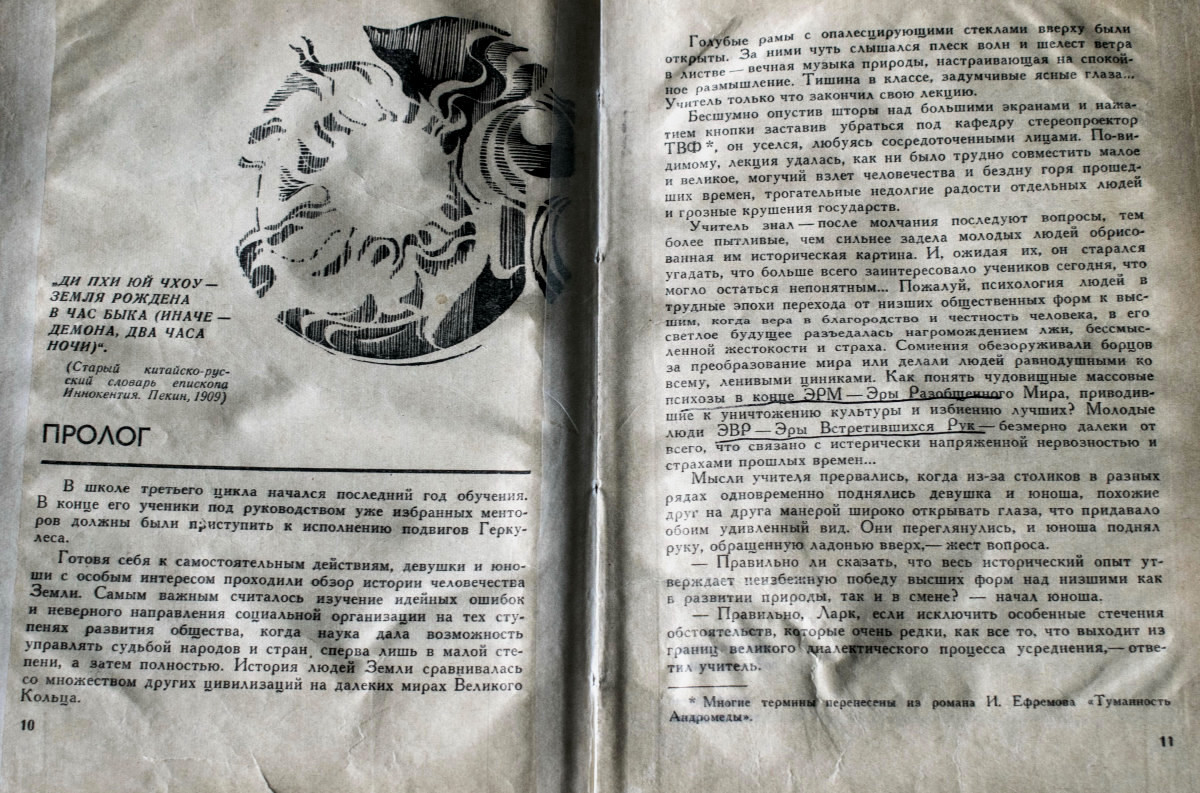 Час Быка. Иван Ефремов 4998