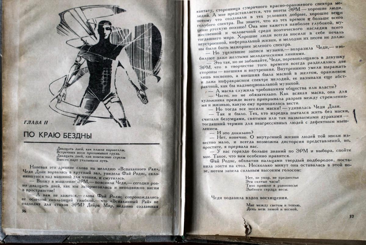 Час Быка. Иван Ефремов 4999