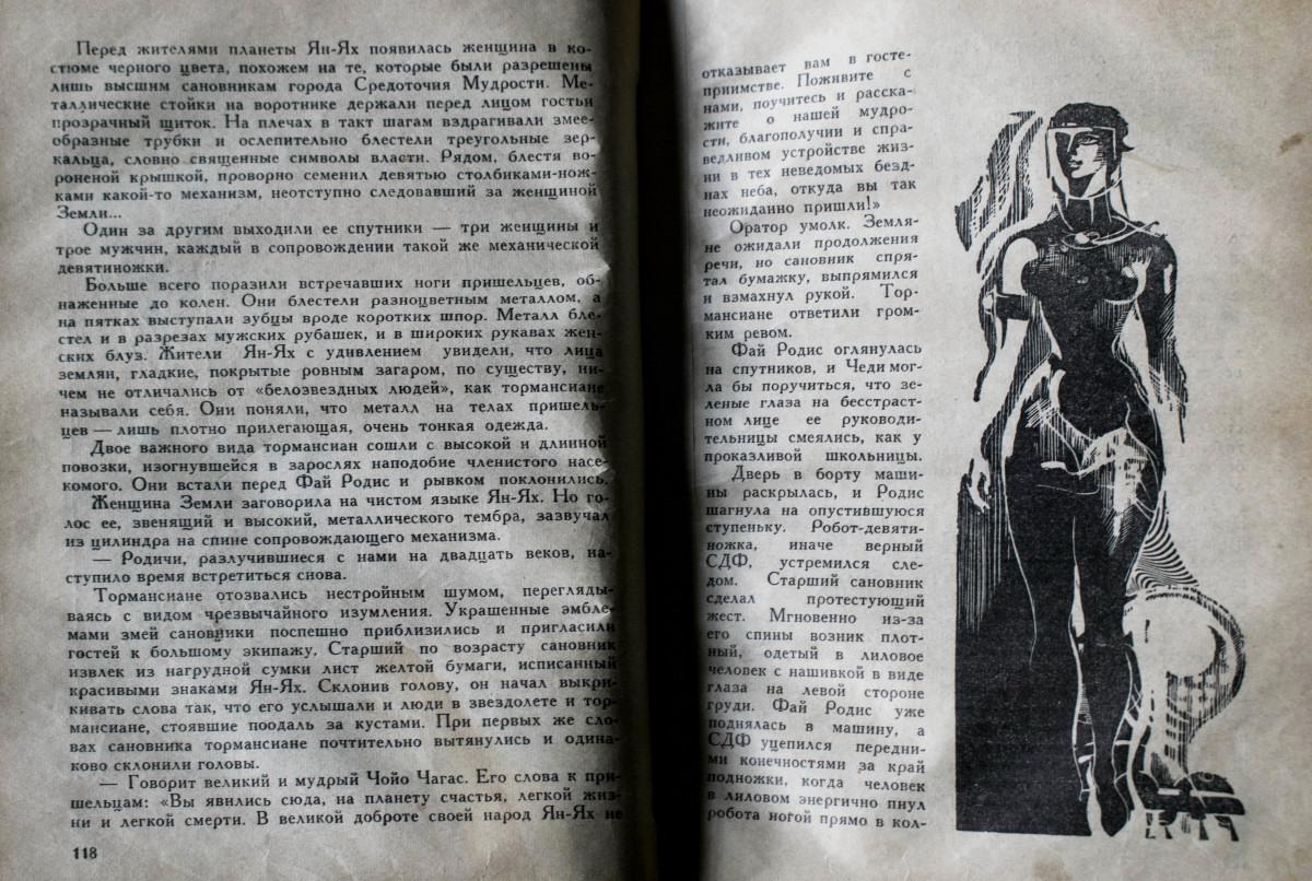 Час Быка. Иван Ефремов 5004