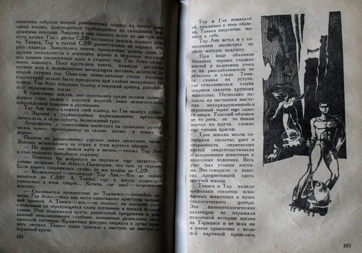Час Быка. Иван Ефремов 5006