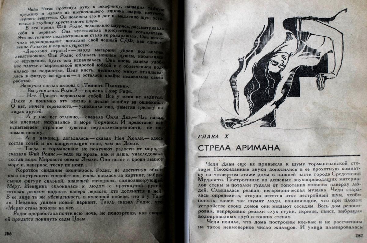 Час Быка. Иван Ефремов 5008
