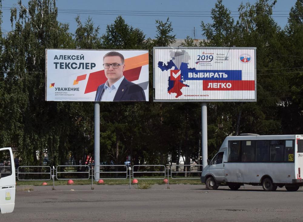 Челябинск, выборы