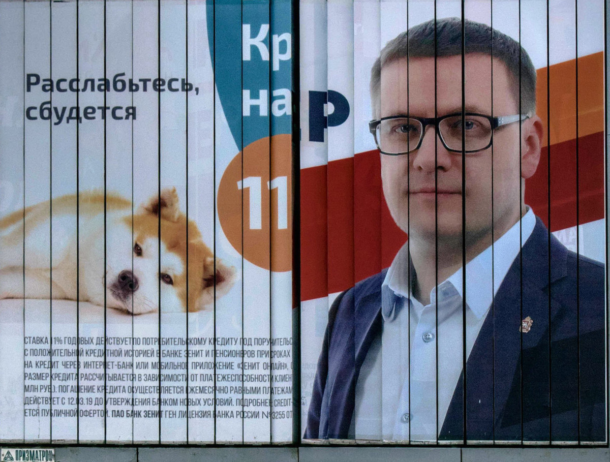 челябинск текслер выборы