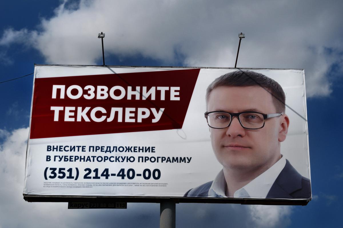 Челябинск, Текслер, выборы 2019