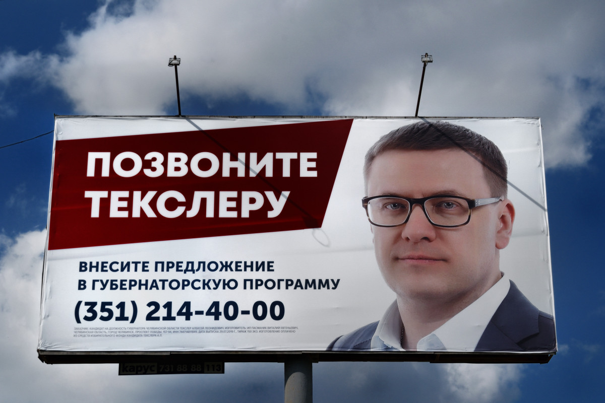 Челябинск, выборы губернатора, Текслер