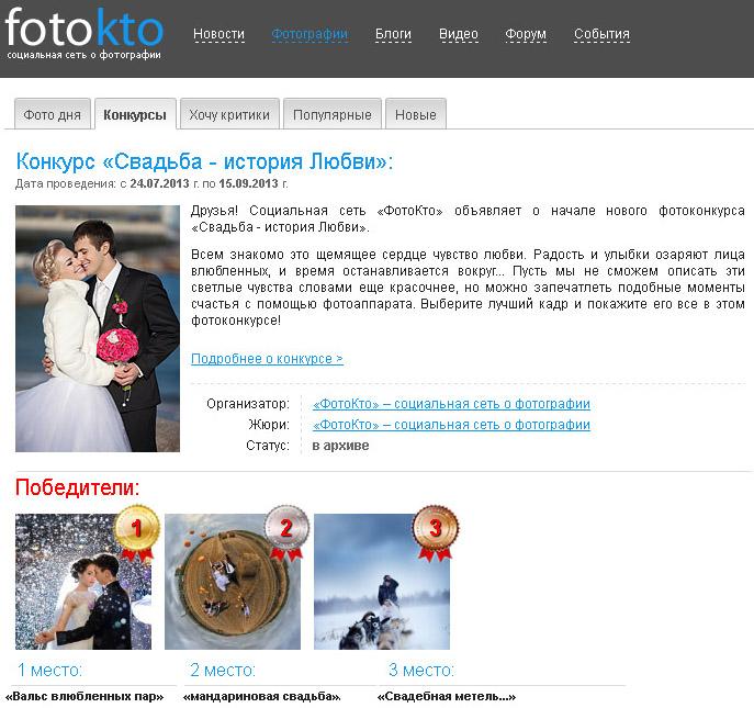 Свадебный фотограф Конкурс
