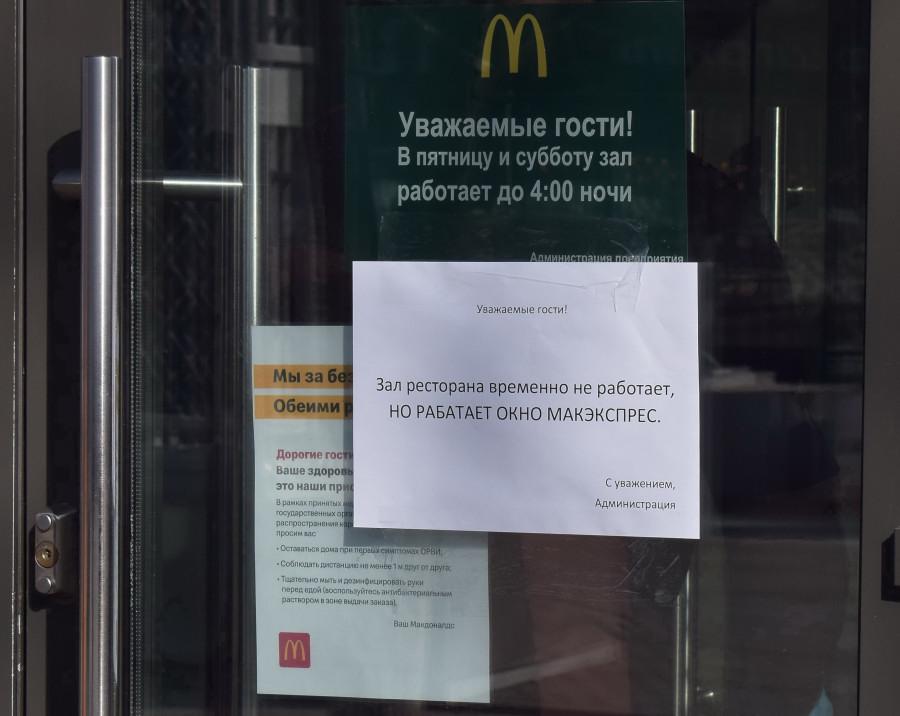 макдональдс закрылся