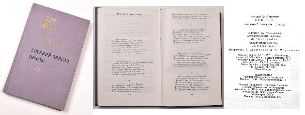 Пушкин, Домик в Коломне, цензура СССР