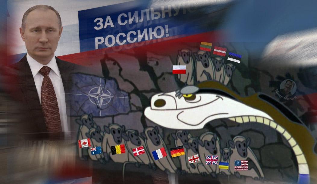 Путин. Киплинг. Большая игра закончилась. Бандерлогам не выжить
