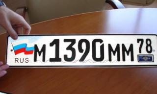 Интересные номера машин ( license plates)