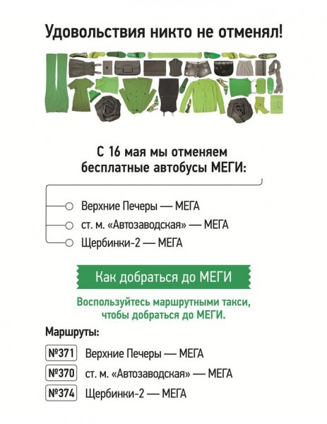 otmenaavtobusov