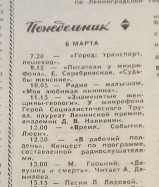Радио 6.03.78