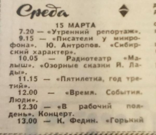 Радио 15.03.78 - 1