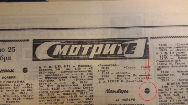 Ручка-газета