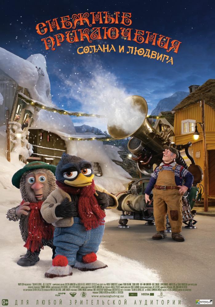 Гран при мультфильм Норвегия