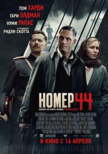 Постер фильма «Номер 44»