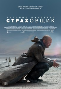 Страховщик (Automata) — постер