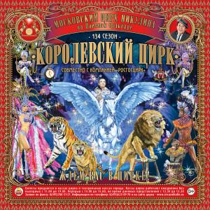 Программа «Королевский цирк» в Цирке Никулина