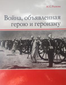 Учебник «Школы высших смыслов» (Суть времени), Мария Рыжова, «Война, объявленная герою и героизму»