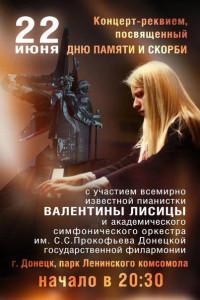 Концерт Валентины Лисицы 22 июня в Донецке
