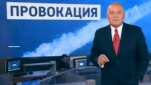 Киселёв - провокация