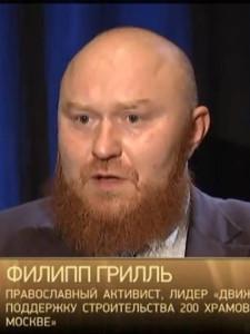 Грилль Филипп Александрович — житель Войковского района, лидер движения «За переименования Войковской»