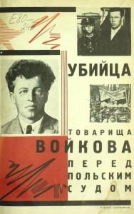 Убийца товарища Войкова перед польским судом