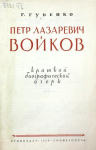 Г. Н. Губенко, «Петр Лазаревич Войков. Краткий биографический очерк»