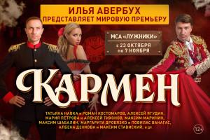 Афиша: Кармен (ледовый мюзикл)