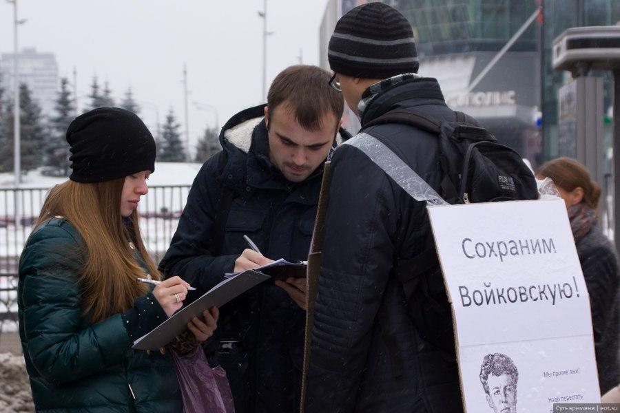 Сбор подписей против переименования метро Войковская