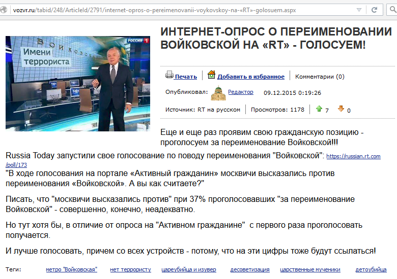http://vozvr.ru/tabid/248/ArticleId/2791/internet-opros-o-pereimenovanii-voykovskoy-na-%C2%ABRT%C2%BB-golosuem.aspx