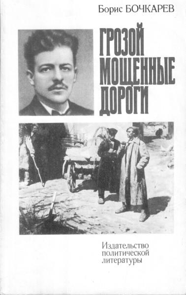 Б. И. Бочкарёв, «Грозой мощённые дороги»