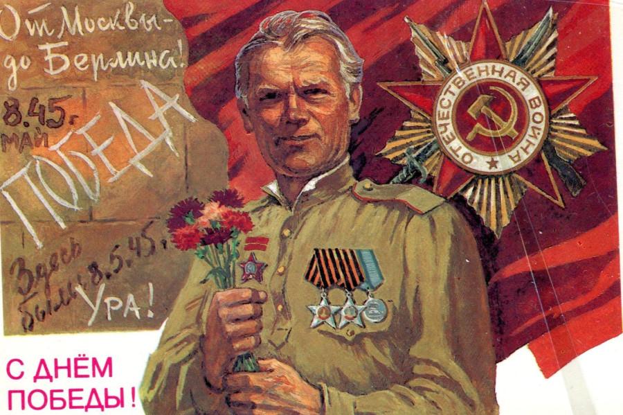 День Победы, открытка