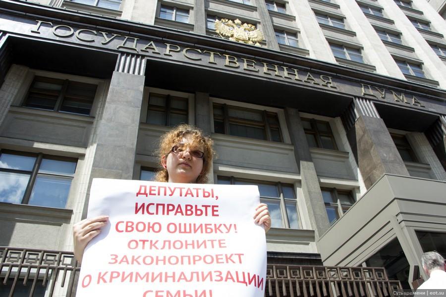Пикеты у Госдумы против дискриминации семьи — 1