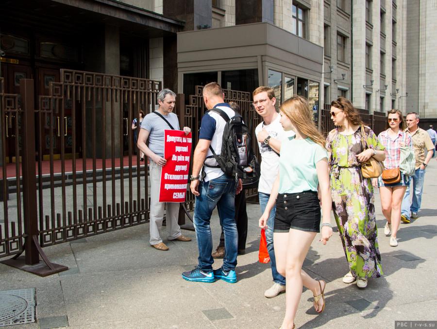 2016-06: Пикеты у Госдумы против дискриминации семьи — 2