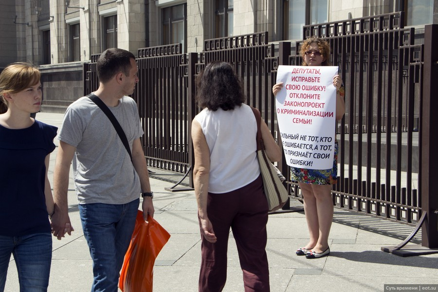 Пикеты у Госдумы против дискриминации семьи — 11