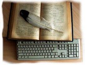 перо и клавиатура