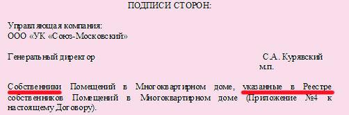 фрагмент договора