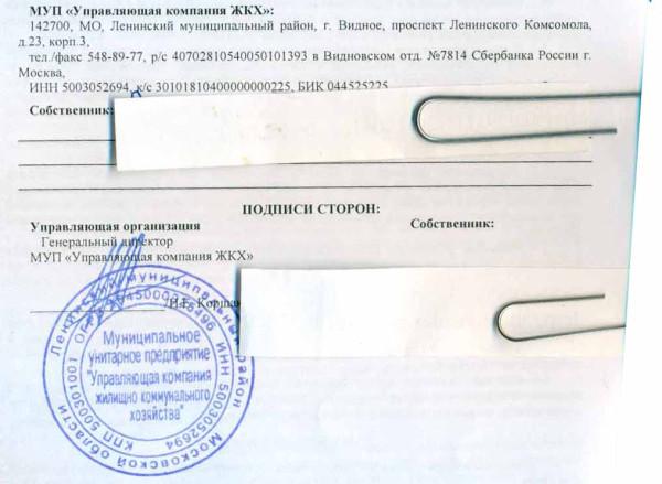 фрагмент договора МУП ЖКХ с подписями
