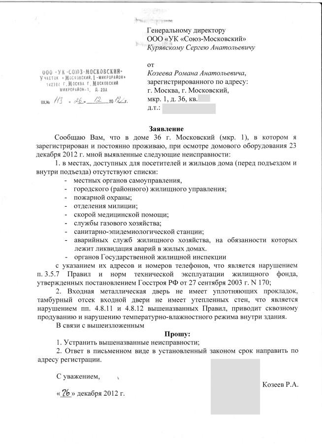 2012_12_26 Заявление об утеплении входной двери (для ЖЖ)