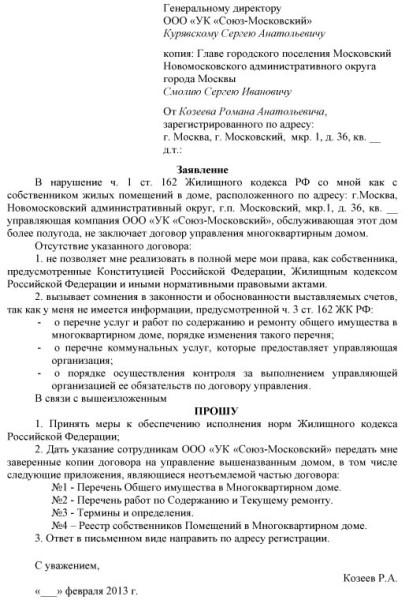 2013_02_13 Заявление (отсутствие договора)