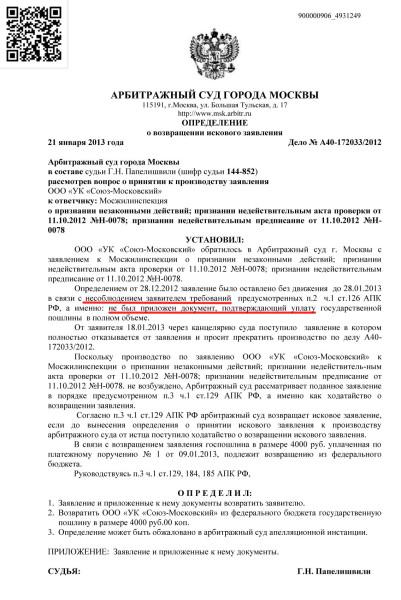 2013_02_20 Иск УК СоМ в АС на ЖИ