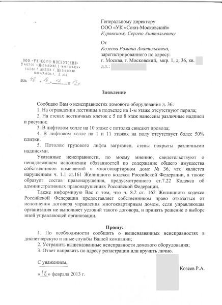 2013_02_18 Заявление по неисправностям дом для ЖЖ
