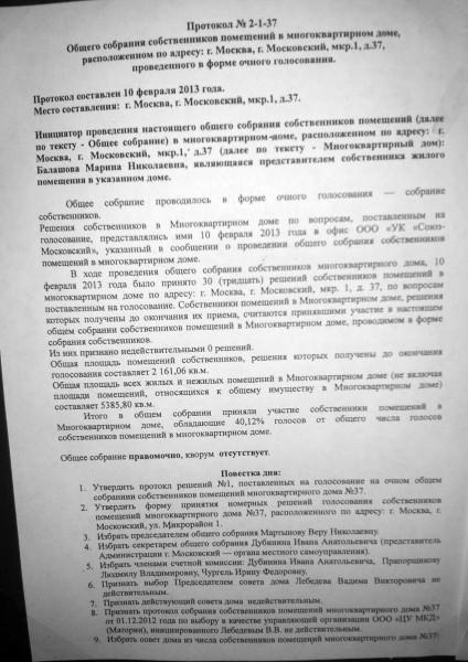20130219_д. 37 Протокол 001