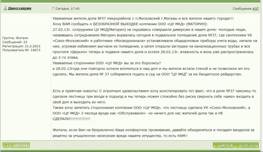 2013_02_28 Сообщение Динозаврика о потопе в 37 д.