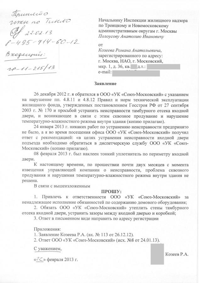 Бланк Заявления На Отключение Телефона Ростелеком Образец - фото 10