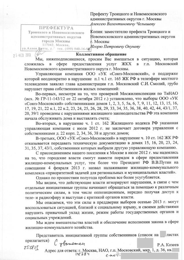 2013_03_01_Заявление в Префектуру ТиНАО (ЖЖ)