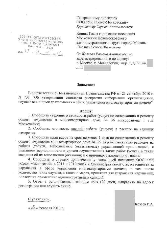 2013_02_18 Заявление в УК (раскрытие информации) (ЖЖ)